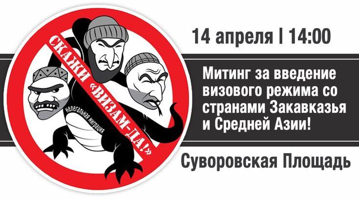 НОВЫЕ ПРАВЫЕ 2033: В Москвабаде пройдёт митинг за визы со Средней Ази...