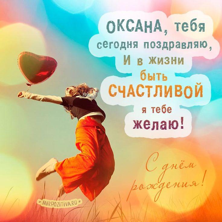 Татьяна днем, открытка с днем рождения девушке оксане