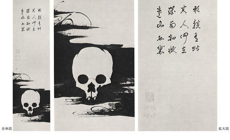 伊藤若冲の画像 p1_28