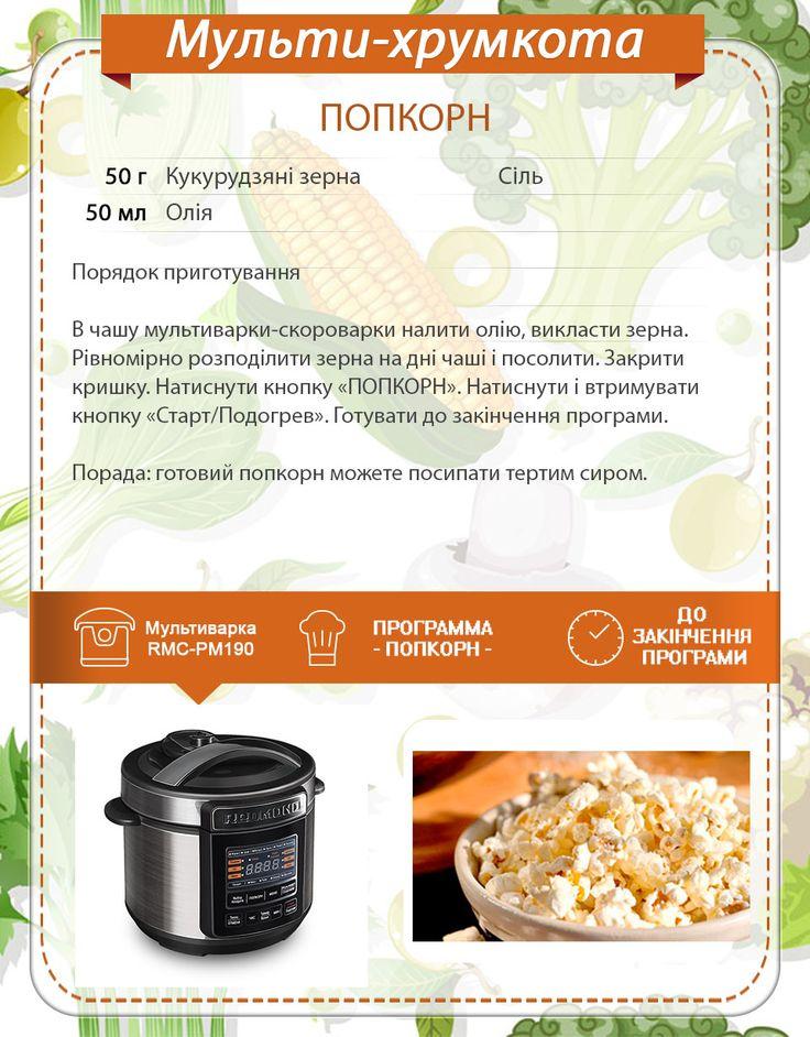 Попкорн  #мультиварка #мультиварки REDMOND #рецепти для мультиварок