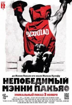 Смотреть фильм Непобедимый Мэнни Пакьяо 2015