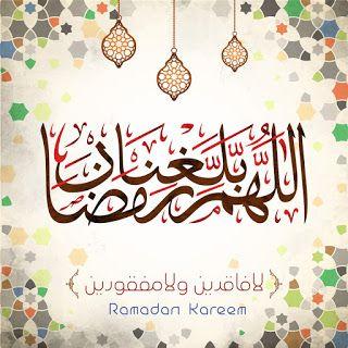 صور اللهم بلغنا رمضان 2020 بطاقات دعاء اللهم بلغنا شهر رمضان Ramadan Cards Ramadan Ramadan Kareem