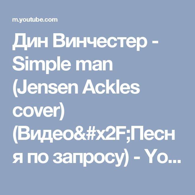 Дин Винчестер - Simple man (Jensen Ackles cover) (Видео/Песня по запросу) - YouTube