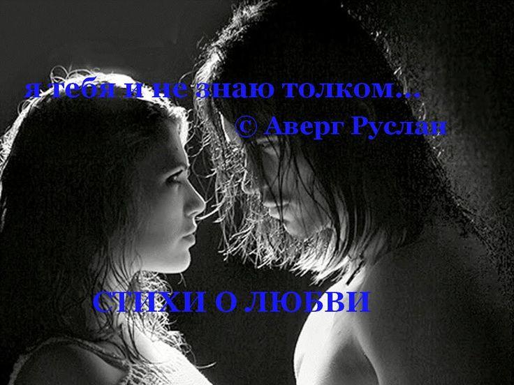 Стихи о любви Я тебя и не знаю толком