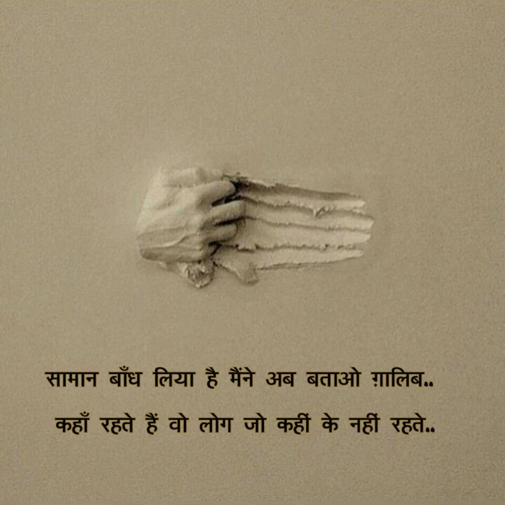 65 Best Images About Mirza Ghalib Quotes On Pinterest