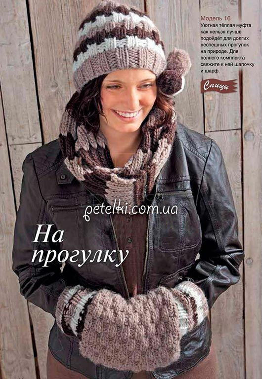Комплект: муфта, шапка, снуд спицами. Описание вязания, схемы