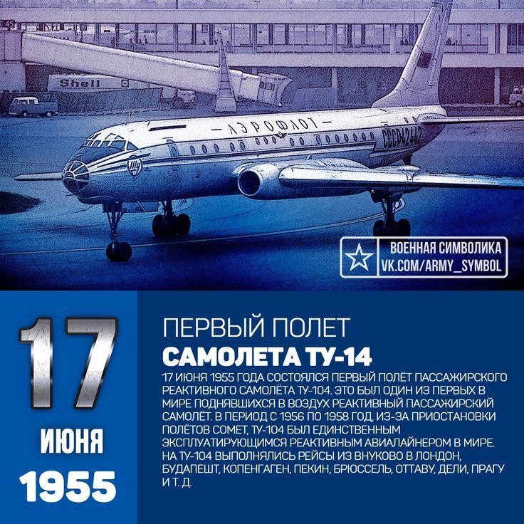 Первый полет Ту-104 в 1955  17 июня 1955 года состоялся первый полёт пассажирского реактивного самолёта Ту-104. Это был один из первых в мире поднявшихся в воздух реактивный пассажирский самолёт. В период с 1956 по 1958 год, из-за приостановки полётов Comet, Ту-104 был единственным эксплуатирующимся реактивным авиалайнером в мире. На Ту-104 выполнялись рейсы из Внуково в Лондон, Будапешт, Копенгаген, Пекин, Брюссель, Оттаву, Дели, Прагу и т. д. У этого самолета была обширная…