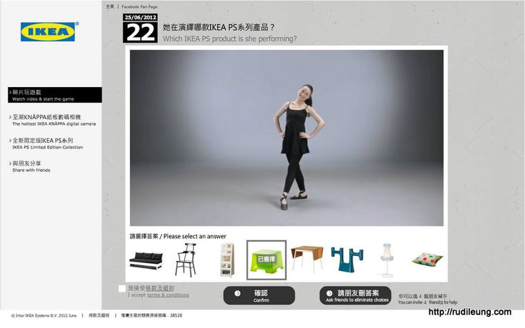 "This is an innovative online promotion from Hong Kong IKEA, to win a KNAPPA digital camera by guessing which furniture the dancer is interpretating. (However, being a fool, maybe Mainland IKEA promotion is easier for me, by check-in IKEA stores via ""China Foursquare"" and enroll a lucky draw!)"