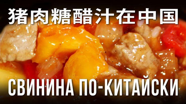 Свинина в кисло-сладком соусе. Китайская кухня.