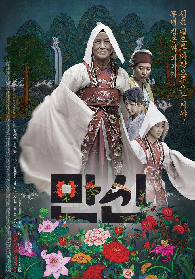만신 – Daum 영화