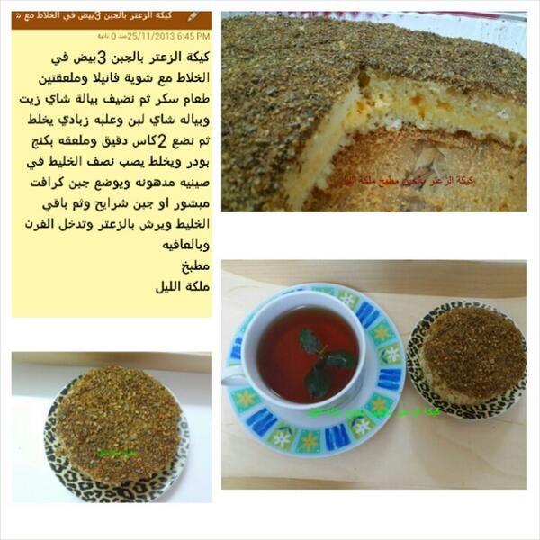 كيكة مالحة بالزعتر ٢ Food Baking Bread Baking