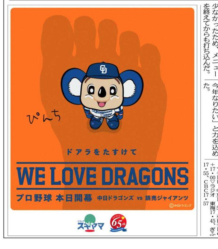 ドアラがコイやトラや巨人に襲われるユニークな広告が話題に。デザインの意図を聞きました。