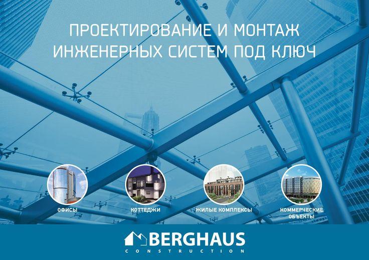 """Проектирование и монтаж инженерных систем под ключ  Компания """"BergHaus Constructions"""" имеет огромный опыт совместной реализации проектов инженерных систем, вместе с ведущими архитектурными студиями и строительными компаниями с 2007 года. Мы помогаем нашим партнерам на всех этапах разработки проекта интерьера и реализации объекта, привлекая всех необходимых штатных специалистов на каждом этапе, предлагая объёмно-планировочные и технические решения. Мы проектируем: - Котельные. Отопление и…"""