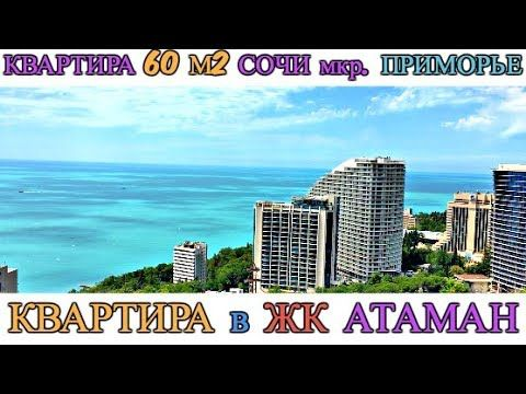 Квартира 60 м2 в ЖК Атаман - Сочи ( мкр. Приморье ) : Квартира в Сданном...