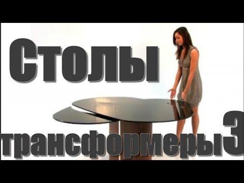 Раскладной стол трансформер. Обеденный стол раздвижной. Стол складной. Стол трансформер. - YouTube