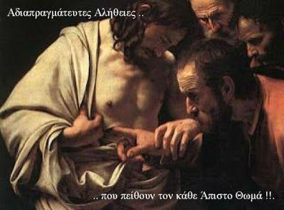"""Ψυχή και Αστρολογία   """"Psychology & Astrology"""": *Οι τραγικές ώρες Του Χριστού.. σύμφωνα με Ιατροδι..."""