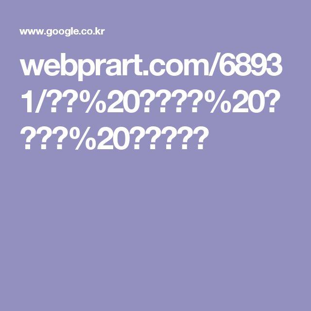 webprart.com/68931/구글%20상위등록%20대행이란%20무엇인가?