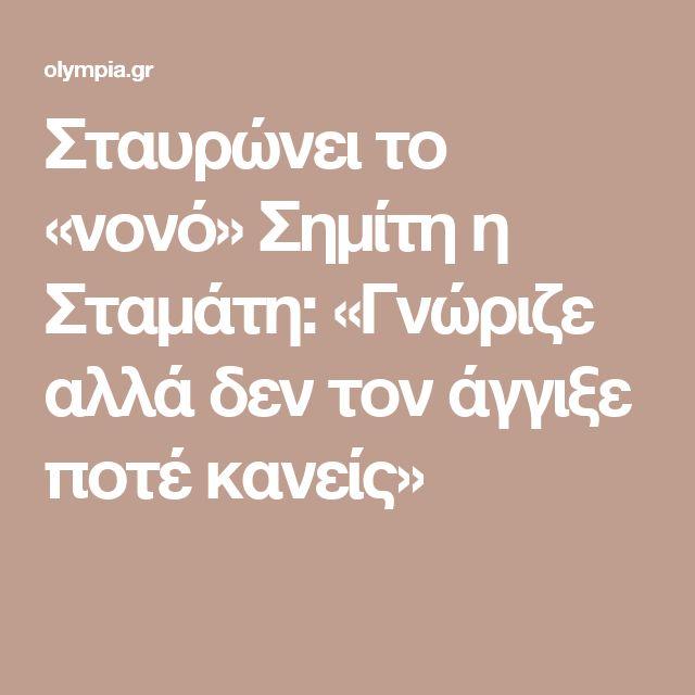 Σταυρώνει το «νονό» Σημίτη η Σταμάτη: «Γνώριζε αλλά δεν τον άγγιξε ποτέ κανείς»