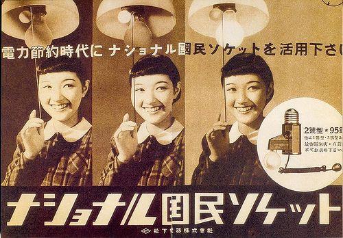 Japanese Lamp Sockets ad, 1930s
