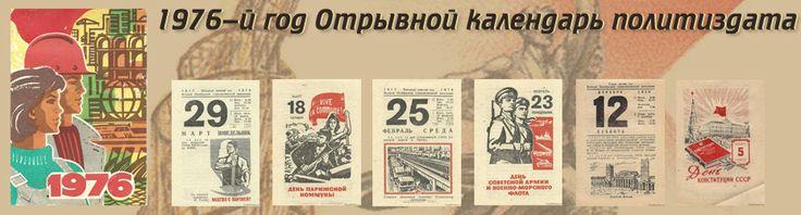 Политиздат, 1976. Игры, игрушки и книги из детства СССР - http://samoe-vazhnoe.blogspot.ru/
