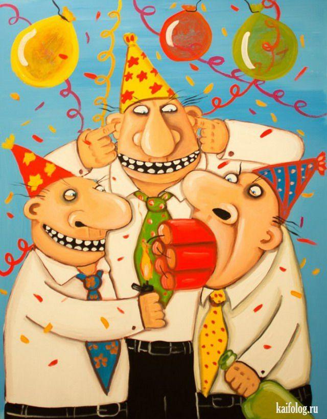 Картина с приколами на день рождения, картинки днем рождения