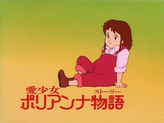 Anime: Ai Shōjo Porianna Monogatari /The Story of Pollyanna