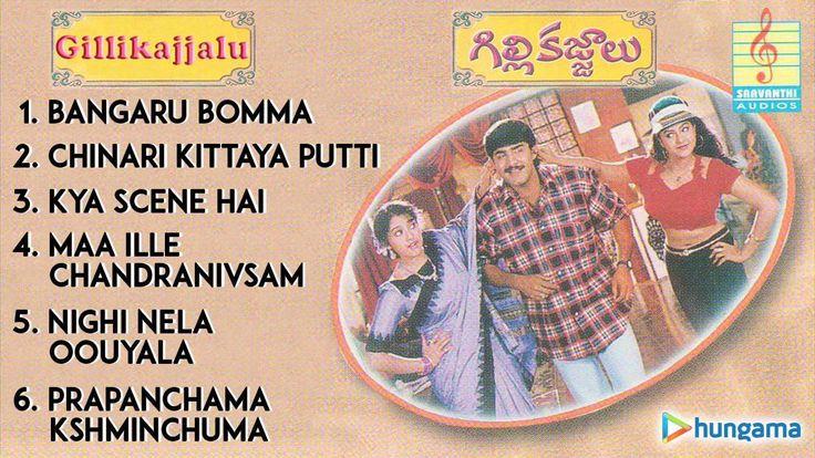 Telugu Hit Movie Gillikajjalu - Audio Jukebox