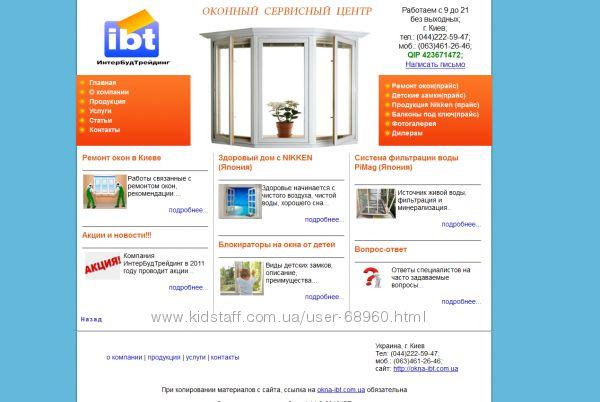 Для установки замков и ремонта окон можно вызвать мастера http://okna-ibt.com.ua/