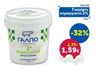 ΓΑΛΠΟ Γιαούρτι στραγγιστό 2%