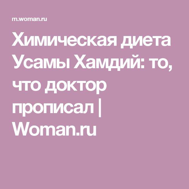Химическая диета Усамы Хамдий: то, что доктор прописал | Woman.ru