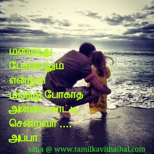 Miss You Dad Appa Magan Magal Tamil Kavithai Alugai Sana Images