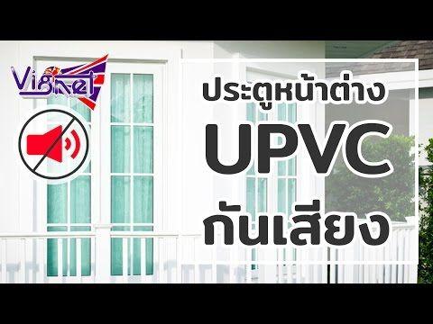 หน้าต่าง กันเสียง UPVC ประตูกันเสียง VIGNET | 088-758-4510
