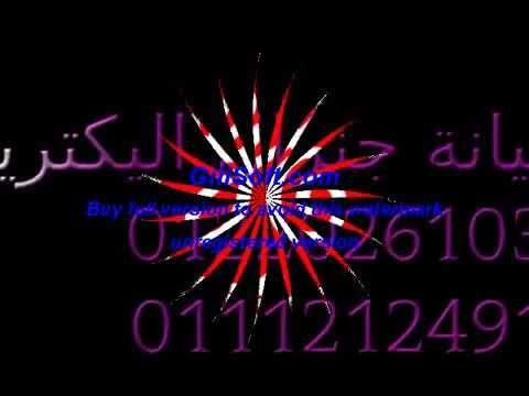 رقم جنرال اليكتريك المختصر 01112124913 - 0235682820
