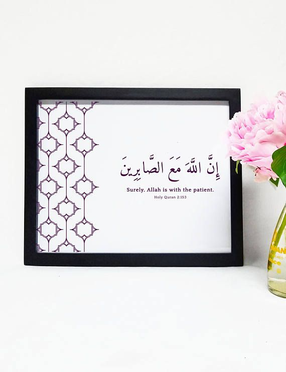 Surely Allah is with the patient. Holy Quran Verse - Arabic with English Translation - Wall art - wall hanging - Islamic Art - Islamic Gifts - Quranic Quotes - Patience