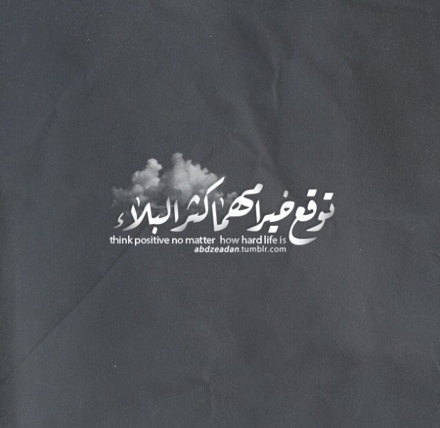 Pin by Fahad Ahmad on Arabic & English Quotes   Calligraphy