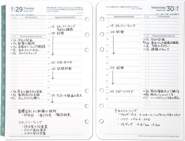 オリジナル・1日1ページデイリー・リフィル (1日/1ページ)|フランクリン・プランナー・ジャパン株式会社