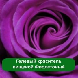 Гелевый краситель пищевой Фиолетовый, 10 мл в магазине Мыло-опт.com.ua. Тел: (097)829-49-36. Доставка по всей Украине.