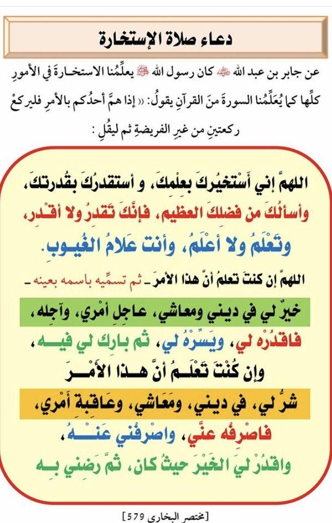 Pin By درب الإستقآمـ ـہ On دعاء Islamic Teachings Teachings Math