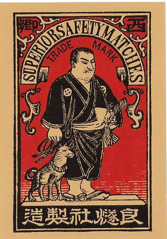 Superior Safety Match Label