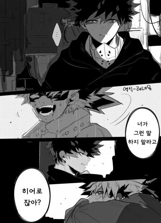 Villain Bakugou X Reader Lemon