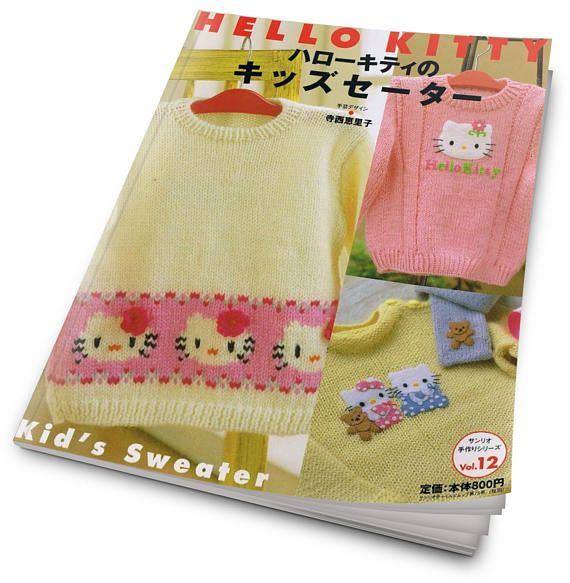 Hello kitty 2000 Kids sweater Japanese Craft E-Book Instant