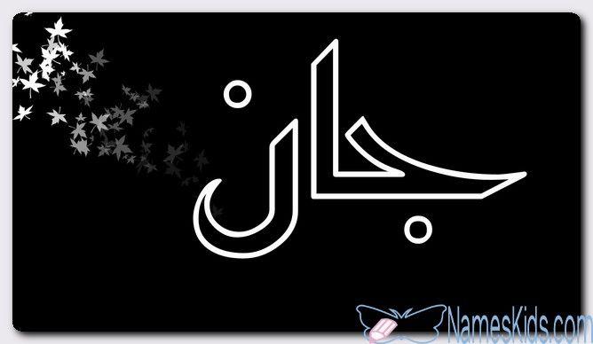 معنى اسم جان وصفات حامل الاسم اسود وازداد سوادا Jan اسم جان اسم جان في الإنجليزية اسماء اجنبية Calligraphy Arabic Calligraphy