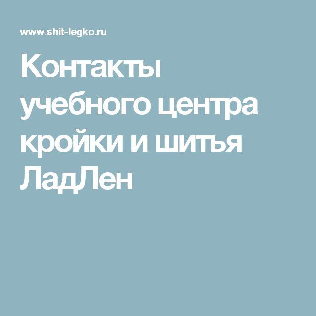 Контакты учебного центра кройки и шитья  ЛадЛен