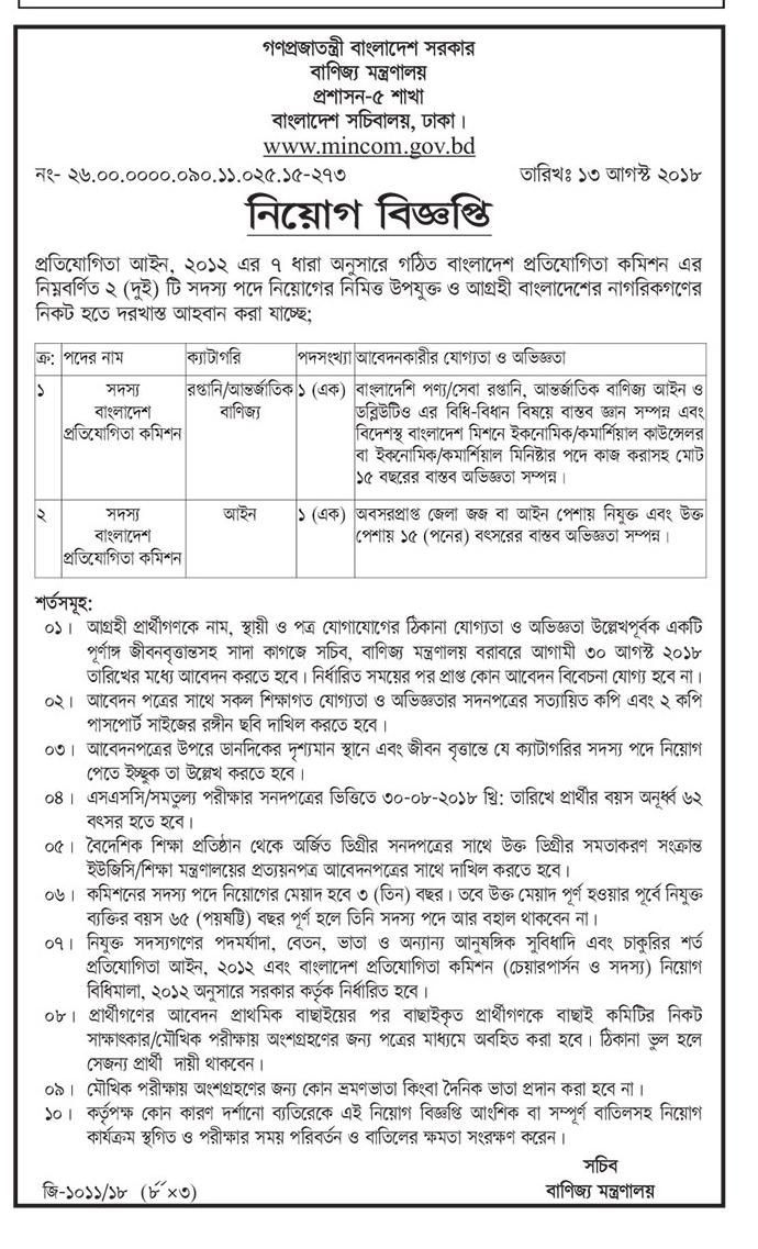 bdjobs info: Ministry of Commerce Job Circular 2018 | Places to