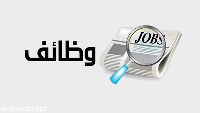 وظائف صيفية للطلاب في بنده وظائف صيفية للطلاب في بنده وظائف صيفية للطلاب في بنده حيث توفر شركة بنده في المملكة العربية السعودية العديد من الوظائف الصيفية ل Job