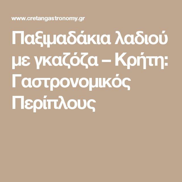 Παξιμαδάκια λαδιού με γκαζόζα – Κρήτη: Γαστρονομικός Περίπλους