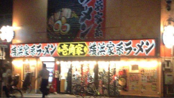 壱角家 | 横浜家系ラーメン 東京スカイツリー店