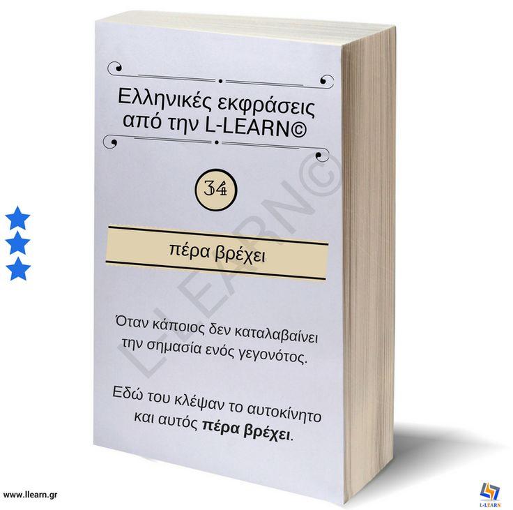 Πέρα βρέχει. #ελληνικές #εκφράσεις #Ελληνικά #ελληνική #γλώσσα #greek #phrases #Greek #greek #language #LLEARN