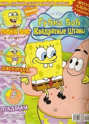 Журнал губка боб квадратные штаны читать