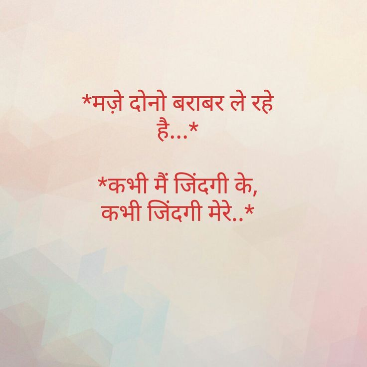Hindi Sad Quotes In English About Life
